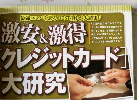 Yen_SPA! 2019年冬号のクレジットカード特集