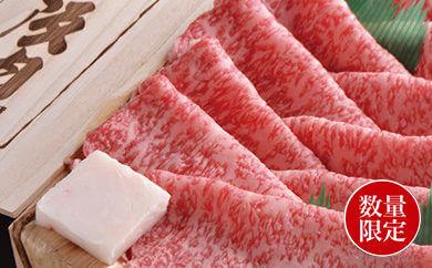 松阪肉 すき焼き「徳三郎」