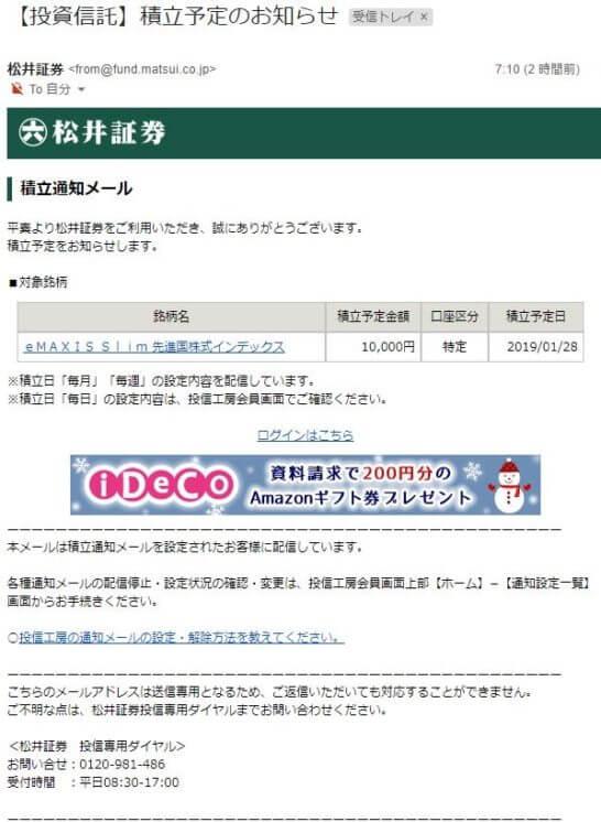 松井証券の投資信託の積立予定のお知らせメール