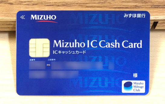 みずほ銀行のキャッシュカード