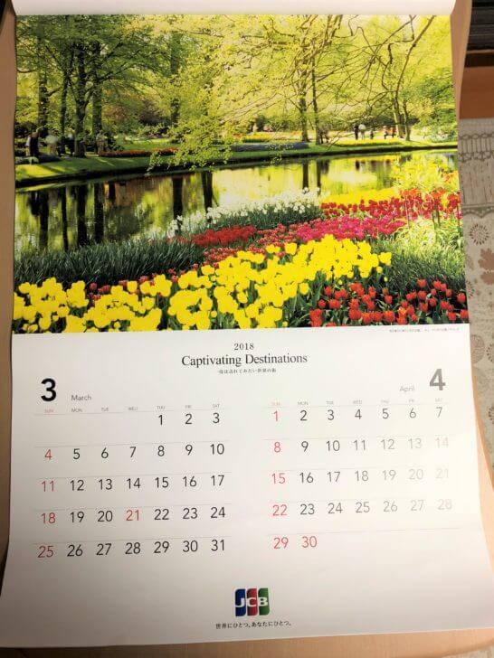 JCBオリジナルカレンダー2018(3・4月)