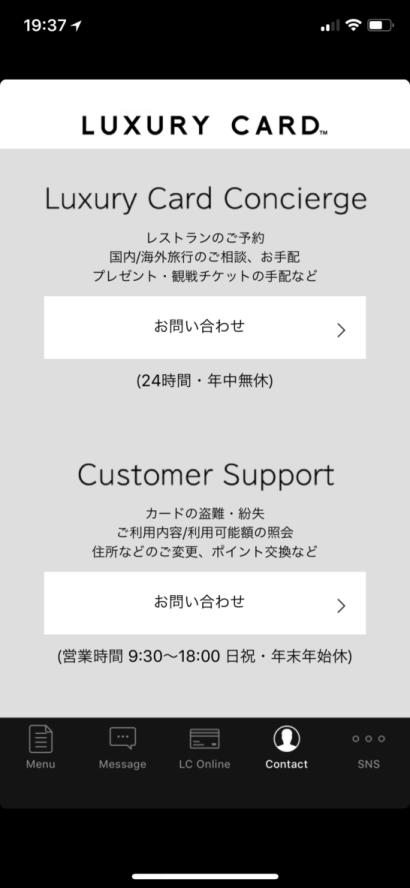 ラグジュアリーカードアプリの「Contact」画面