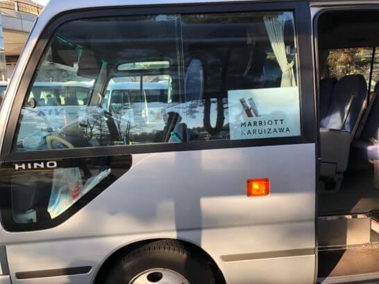 軽井沢マリオットホテルの送迎バス