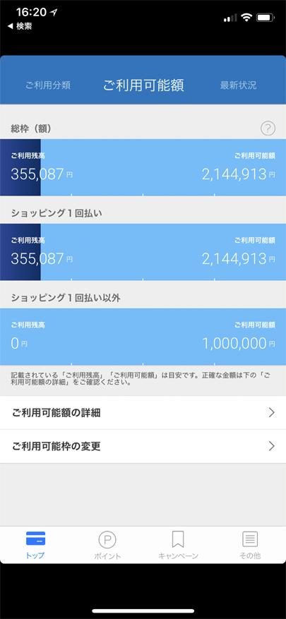 MyJCBのアプリ (利用可能額)