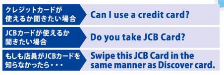 JCBカードを海外で使うための英語フレーズ集