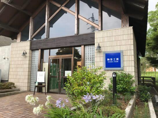 ヒルトン小田原の陶芸工房