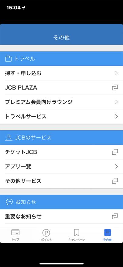 MyJCBのアプリ (その他)