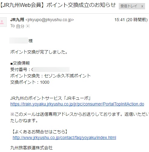 JRキューポのポイント交換成立のお知らせメール