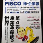 FISCO 株・企業報