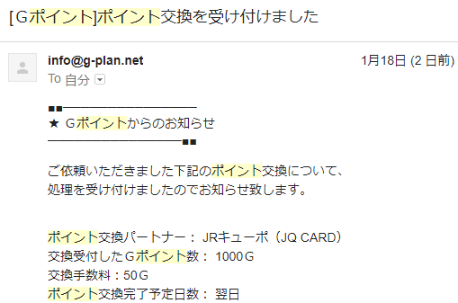 Gポイントからのポイント交換受け付け通知メール