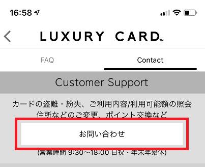 ラグジュアリーカードのアプリ(Info欄)