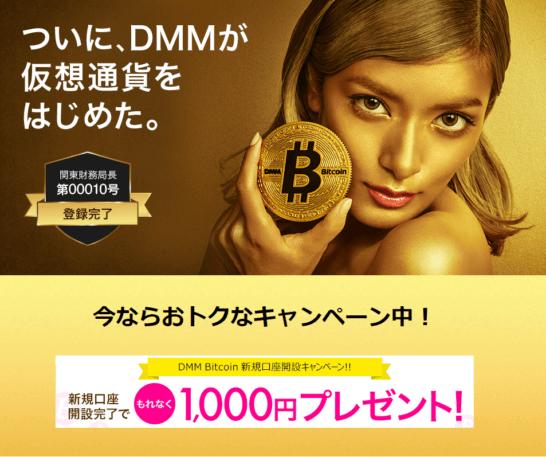 DMMBitcoinのキャンペーン