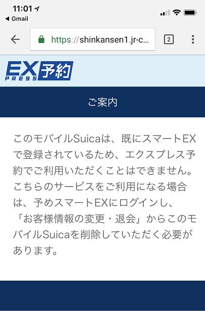 Ex ログイン スマート