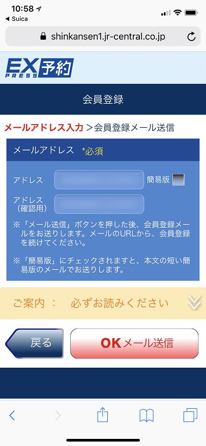 エクスプレス予約の会員登録画面