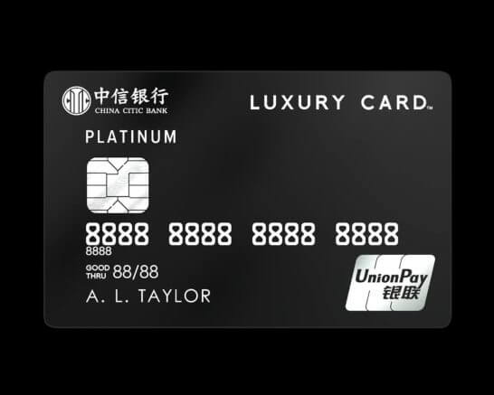 ブラックカード(中国)