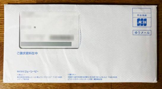 JCB優待ガイドが入った封筒