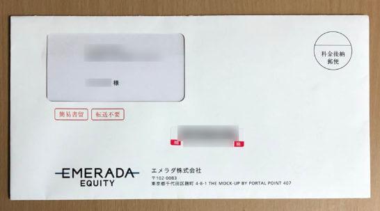 エメラダ・エクイティの認証コードの郵便