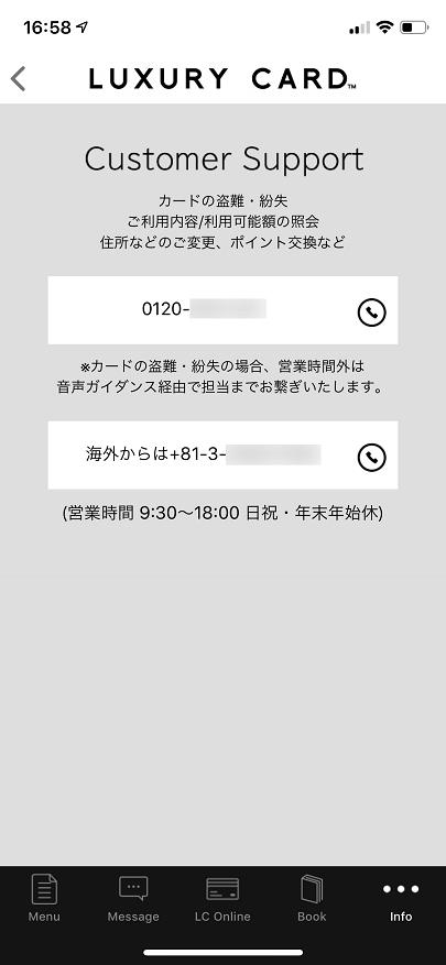 ラグジュアリーカードのアプリ(プライオリティ・パス申し込みの連絡先)