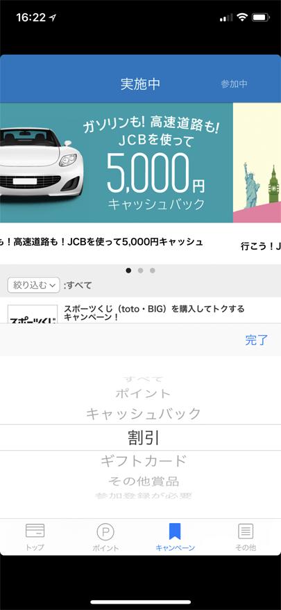 MyJCBのアプリ (キャンペーンのフィルタリング)