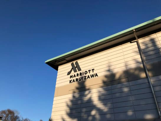 軽井沢マリオットホテルの外観