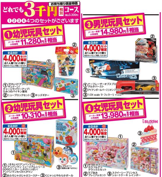 ヤマダ電機のおもちゃ福袋(税抜3,000円)