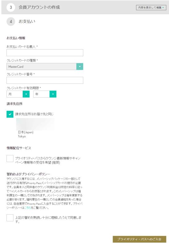 ラグジュアリーカードのプライオリティパス申込画面(カード情報入力)