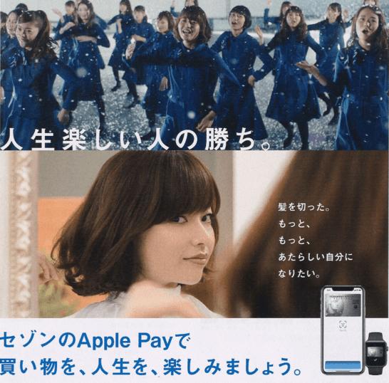 セゾンカードのApple Pay