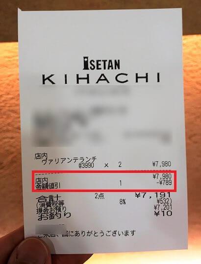 三越伊勢丹の株主優待の10%OFFのレシート