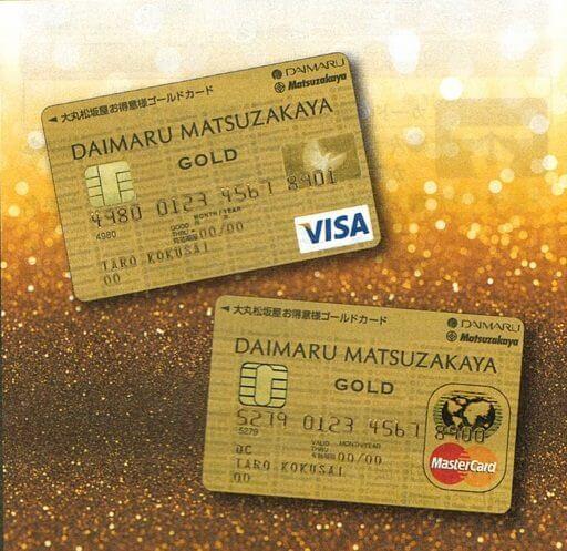 大丸松坂屋お得意様ゴールドカード(VisaとMastercard)