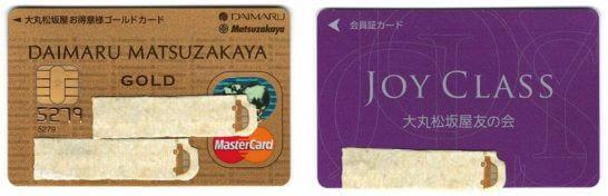 大丸松坂屋お得意様ゴールドカードと会員証カード