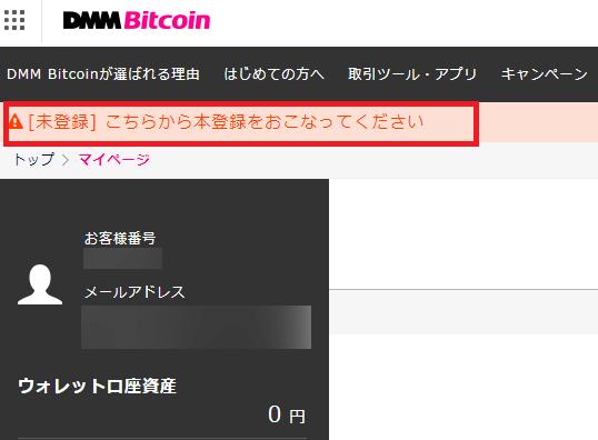 DMMビットコインのマイページ