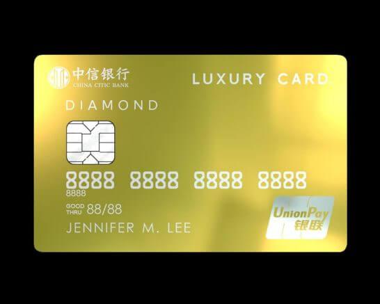 ゴールドカード(中国)