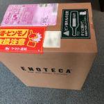 エノテカの100万円ワイン福袋の段ボール