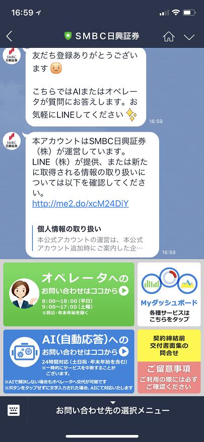 SMBC日興証券のLINEのカスタマーサポート