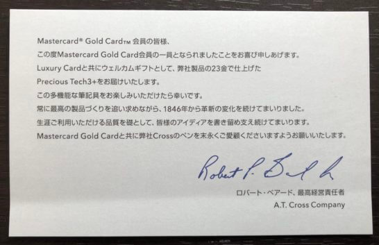 ラグジュアリーカード(ゴールドカード)のウェルカムギフトのメッセージ