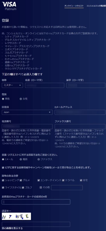 VPCCのコンシェルジュ・オンラインの登録画面