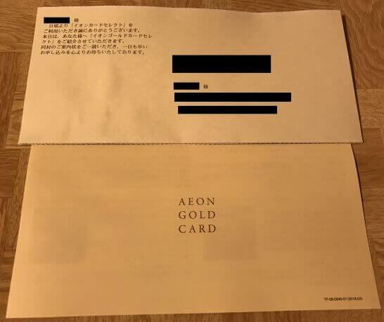 イオンゴールドカードのインビテーション文書