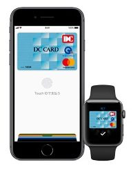 DCカードとApple Pay
