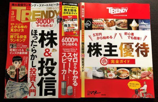 日経トレンディ(2018年3月号)の本体と特別付録