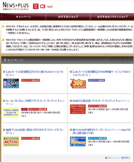 三菱UFJニコス発行のJALカードのキャンペーン
