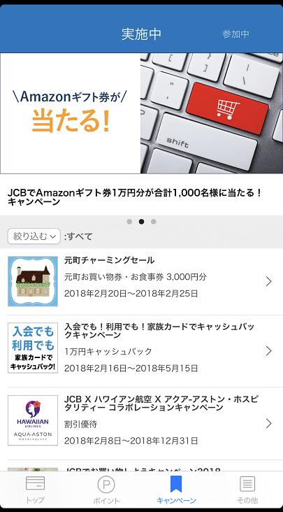 MyJCBアプリのキャンペーン画面