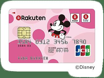 楽天カード(ディズニー・デザイン)ピンク色