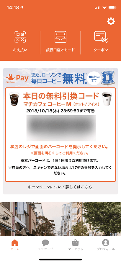 Origami Pay アプリ