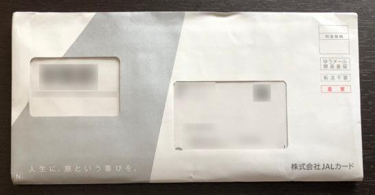 JALカードが入った封筒