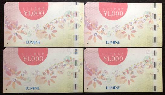 ルミネ商品券 (4,000円分)