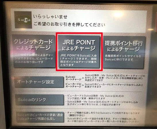 VIEW ALTTEのJRE POINTによるチャージ画面