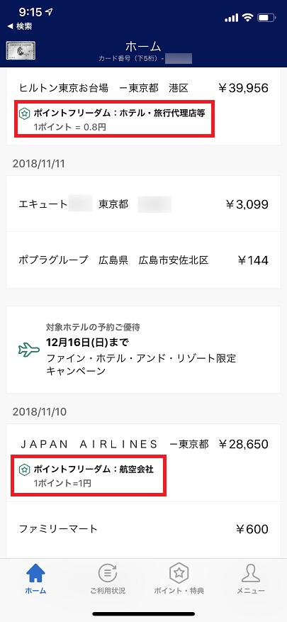 アメックス・プラチナの利用明細(航空券・旅行費用)