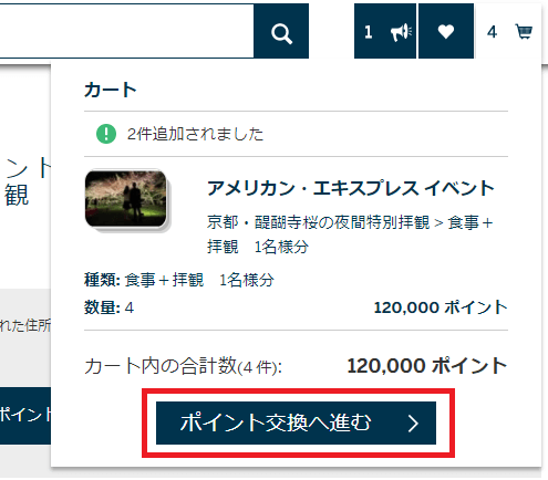 アメックスのポイント払いでの醍醐寺イベント申込手順2