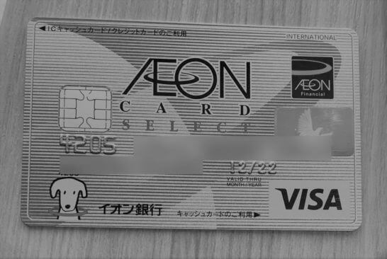モノトーンにしたイオンゴールドカード