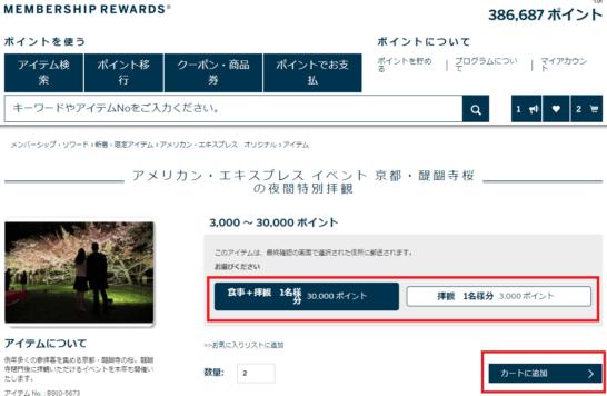 アメックスのポイント払いでの醍醐寺イベント申込手順1